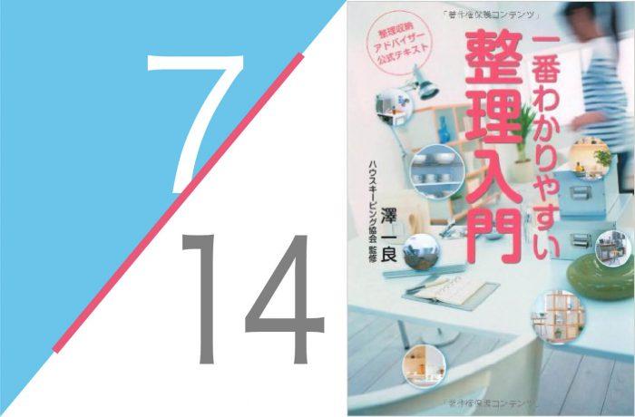 7/14(土)|整理収納アドバイザー2級認定講座|表参道