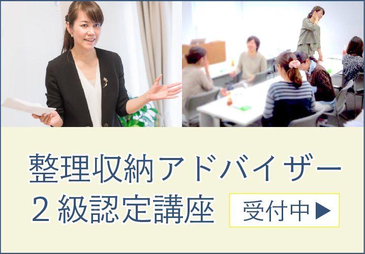 おうちデトックス大橋わかの整理収納アドバイザー2級認定講座申込み受付中バナー