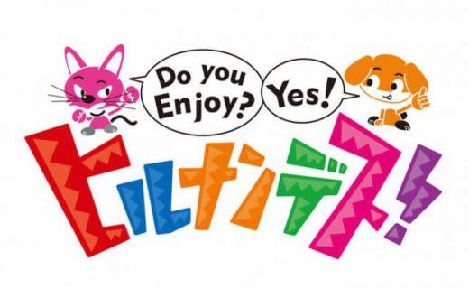 ヒルナンデス!のロゴ画像