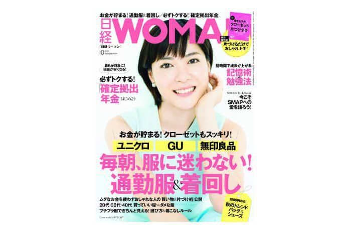 日経WOMAN-10月号『着たい服がさっと取り出せる!簡単クローゼット収納術!』