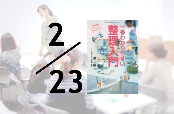 2/23(土)|整理収納アドバイザー2級認定講座|表参道