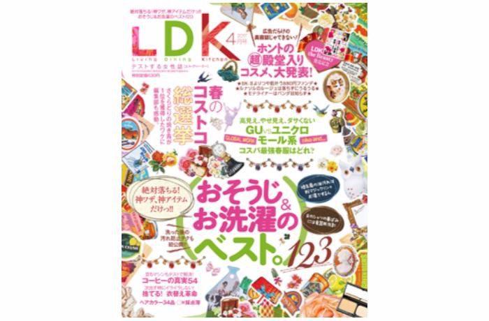 LDK4月号『捨てる!新衣替え革命』