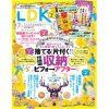 LDK2017年7月号表紙