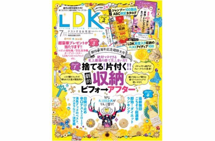 LDK 2017年7月号『LDKのベスト収納 劇的収納ビフォ→アフター』