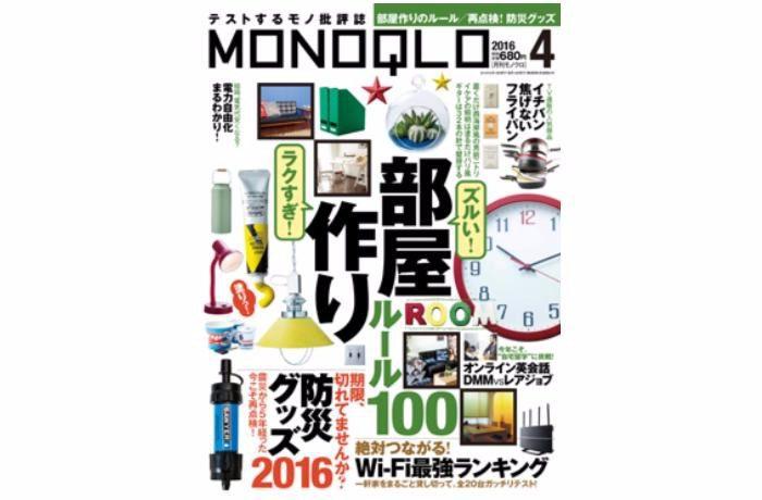 MONOQLO4月号『悩みを片付ける! 部屋作りのルール100』
