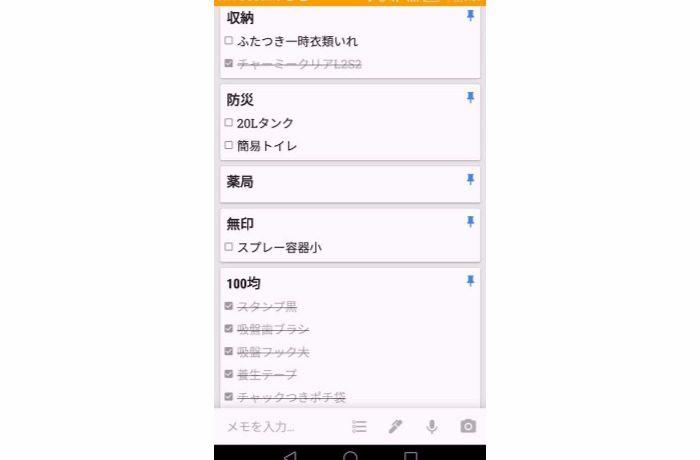 グーグルキープの画面