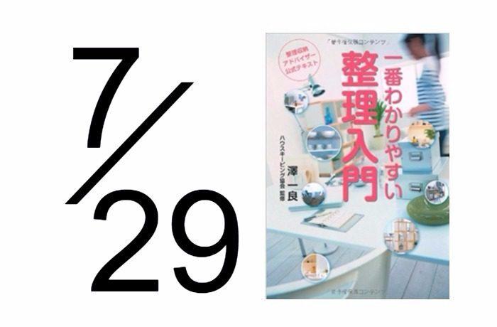 7/29(土)開催|整理収納アドバイザー2級認定講座|青山表参道