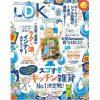 LDK2017年8月号の表紙
