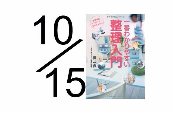 10/15(日)開催|整理収納アドバイザー2級認定講座(第81回)|青山表参道