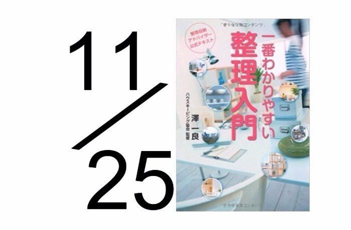 11/25(土)開催|整理収納アドバイザー2級認定講座(第82回)|青山表参道