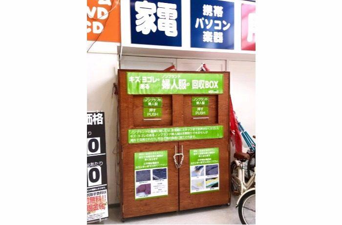 wattmannのリサイクルボックス