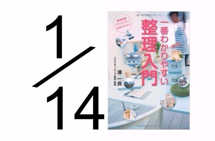 1/14(日)開催|整理収納アドバイザー2級認定講座|青山表参道
