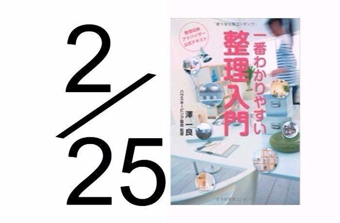 2/25(日)開催|整理収納アドバイザー2級認定講座|青山表参道