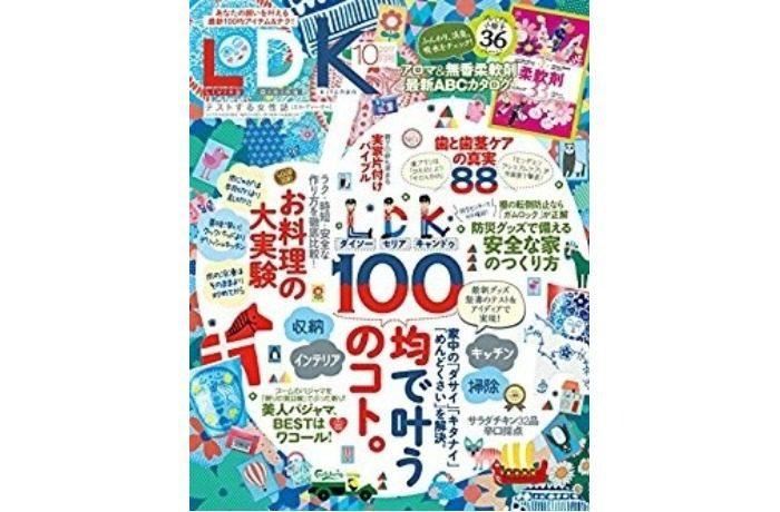 LDK2017年10月号『100均で叶う100のコト』