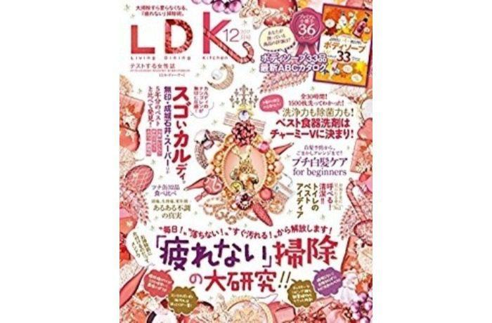 LDK12月号
