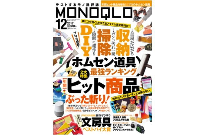 MONOQLO12月号『ホムセン道具最強ランキング』