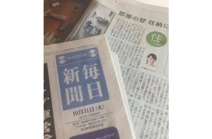 毎日新聞2017年10月31日『くらしナビ』掲載