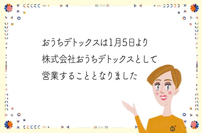 おうちデトックス株式会社設立のご挨拶のアイキャッチ