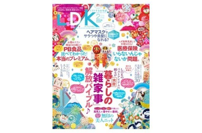 LDK201802表紙