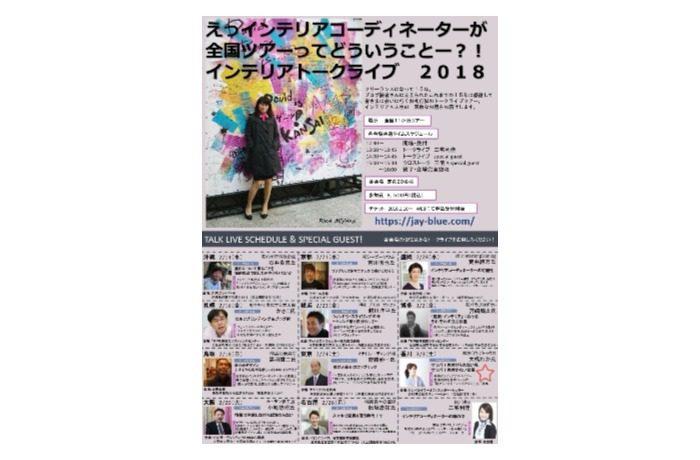 インテリアトークライブ2018