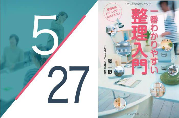 5/27(日)|整理収納アドバイザー2級認定講座|表参道