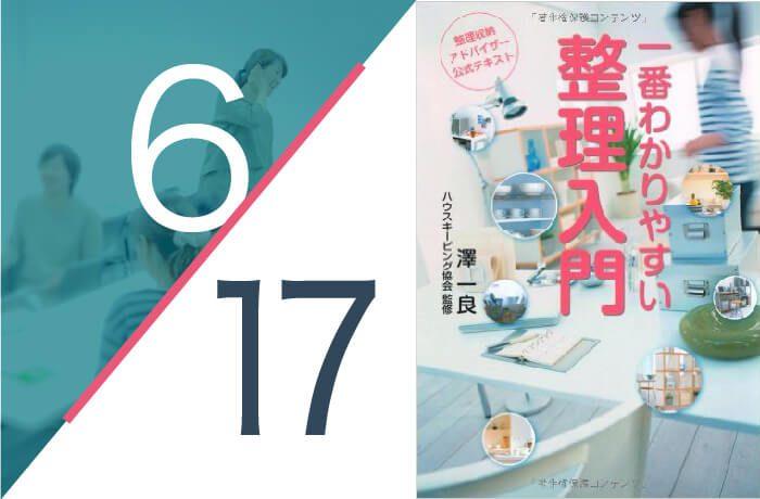 【満席】6/17(日)|整理収納アドバイザー2級認定講座|表参道
