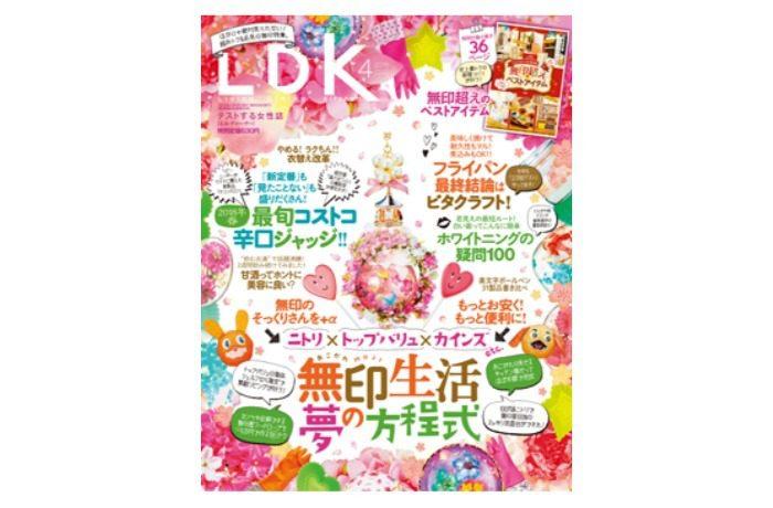 LDK 2018年4月号『無印+αの夢方程式』『やめる!ラクちん!衣替え改革』
