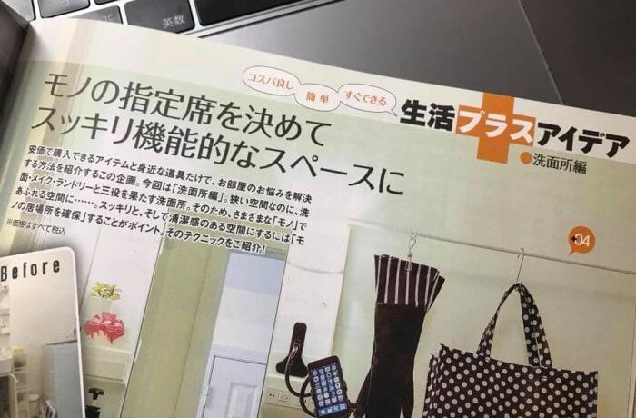 賃貸2018年5月号の掲載ページ_3