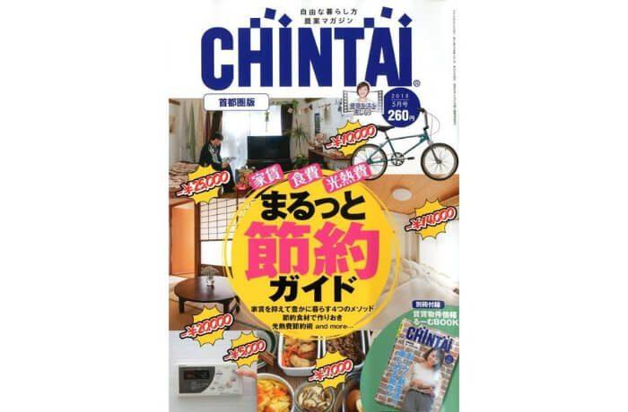 CHINTAI首都圏版2018年5月号|コスパ良し!簡単!すぐできる生活プラスアイデア