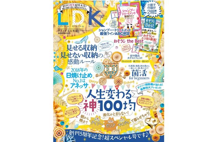 LDK 2018年7月号 表紙