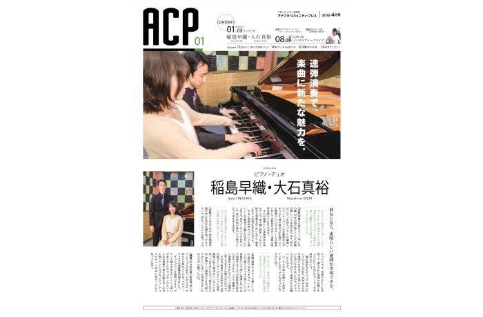 アナブキ・コミュニティ・プレス  2018年4月号