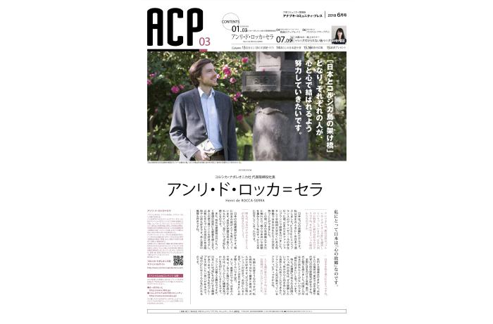 アナブキ・コミュニティ・プレス2018年6月号表紙