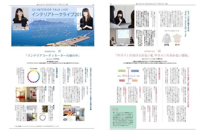 アナブキ・コミュニティ・プレス 2018年4月号 8~9ページ