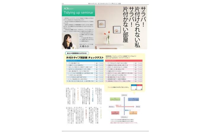 アナブキ・コミュニティ・プレス 2018年6月号7ページ