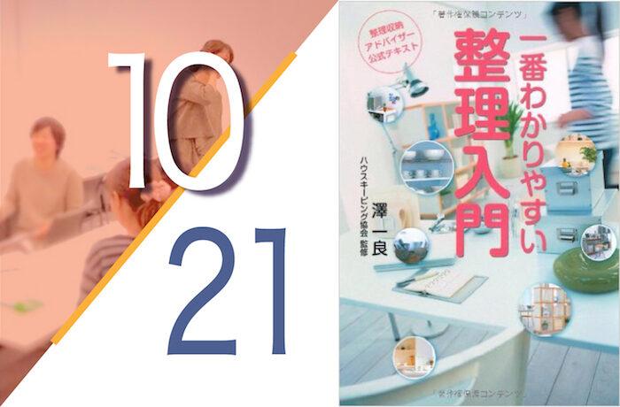 10/21(日)|整理収納アドバイザー2級認定講座|表参道