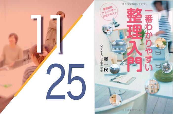 終了【満席】11/25(日)|整理収納アドバイザー2級認定講座|表参道