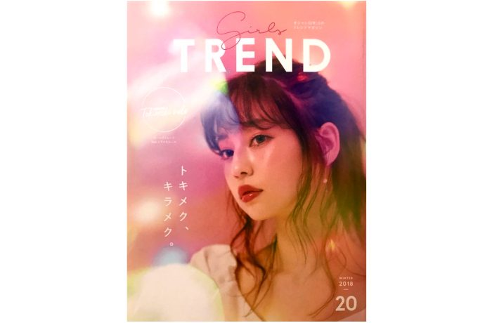 GIRLS'TREND Vol.20