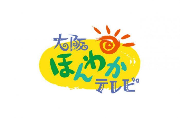 よみうりテレビ  大阪ほんわかテレビ出演