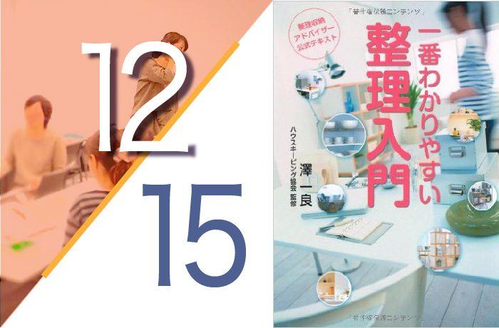12月15日開催大橋わかの整理収納アドバイザー2級認定講座アイキャッチ