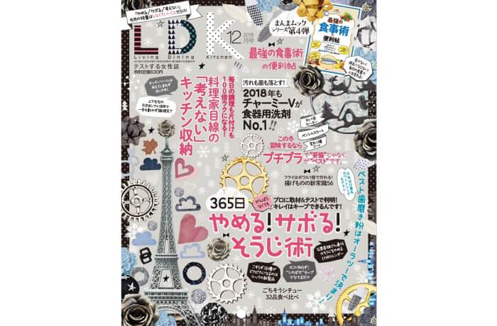 晋遊舎LDK2018年12月号表紙