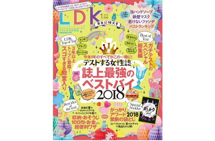 LDK 2019年11月号|今年1年のすべてがこの一冊に! 誌上最強のベストバイ2018