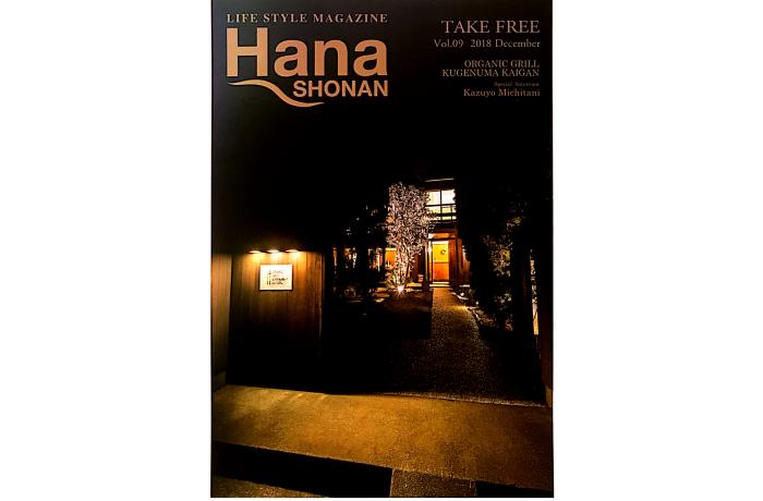 Hana SHONAN 表紙