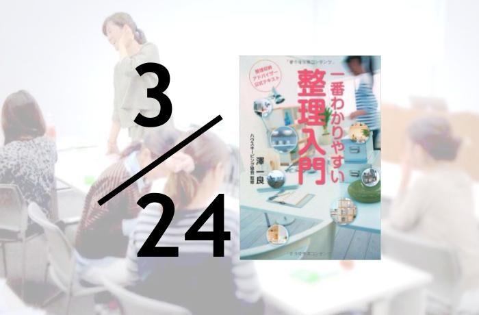 3/24(日)|整理収納アドバイザー2級認定講座|表参道
