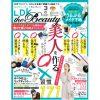 晋遊舎 LDK the Beauty 2019年月号 表紙