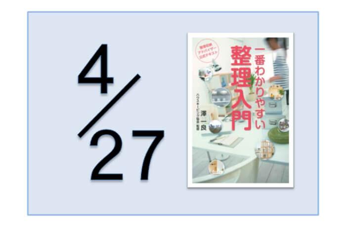 4/27(土)|整理収納アドバイザー2級認定講座|表参道