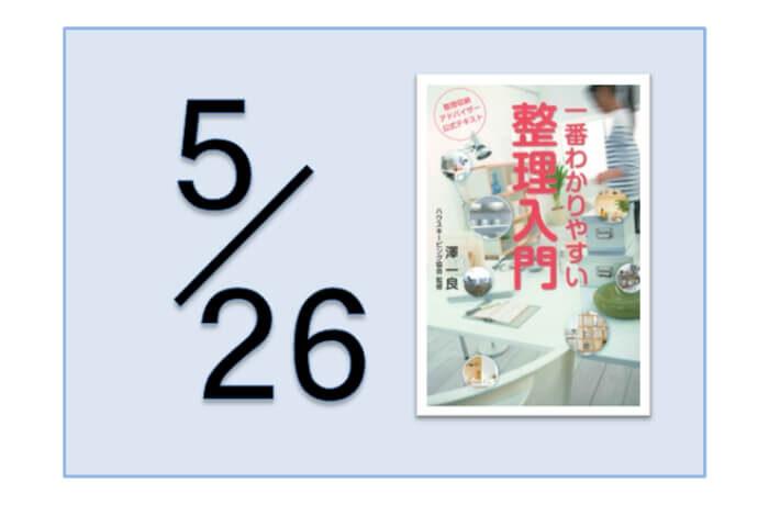5/26(日)|整理収納アドバイザー2級認定講座|表参道