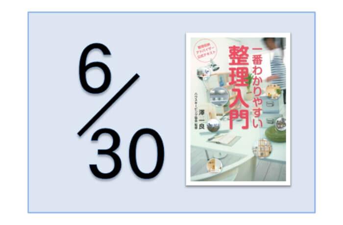6/30(日)|整理収納アドバイザー2級認定講座|表参道
