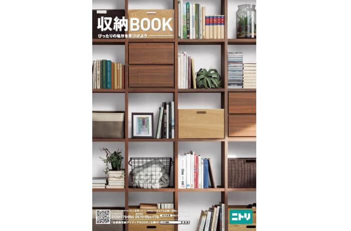 ニトリ収納BOOK