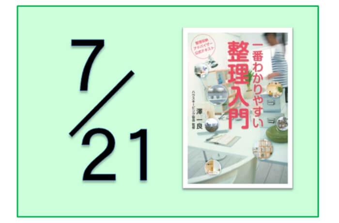 7/21(日)|整理収納アドバイザー2級認定講座|表参道