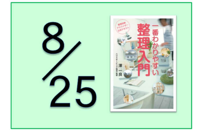 8/25(日)【満席】|整理収納アドバイザー2級認定講座|表参道